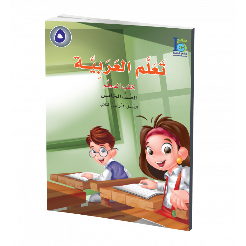 G5 Arabic Teacher's Book P2