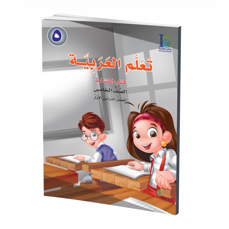 G5 Arabic  Activity Book P1