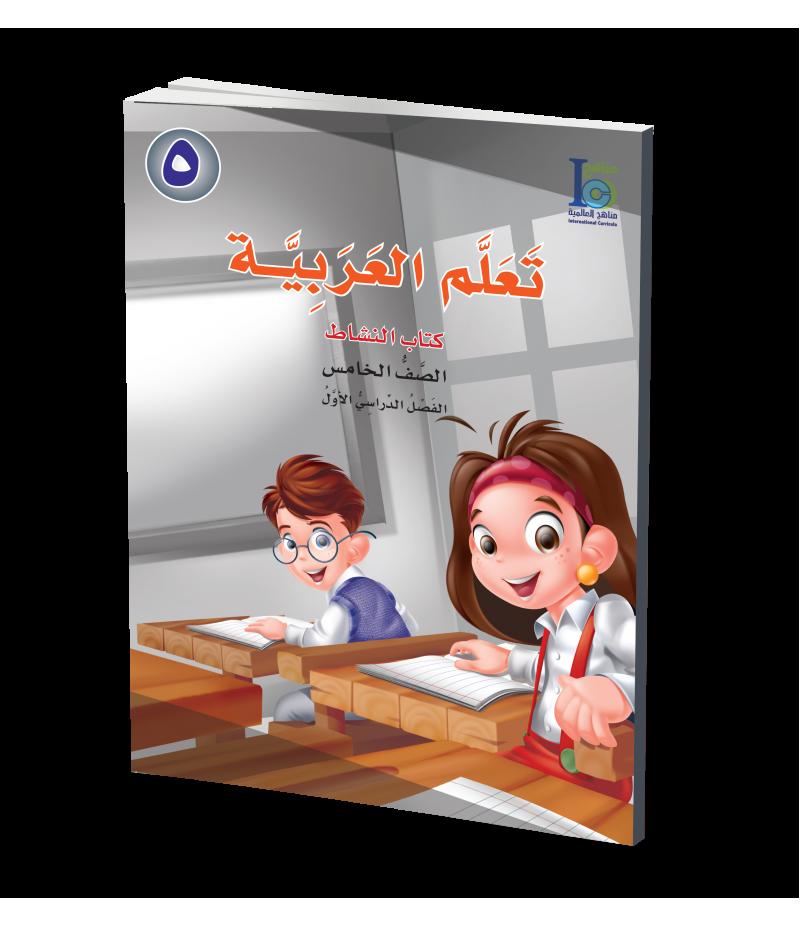 G5 Arabic  Activity Book P1
