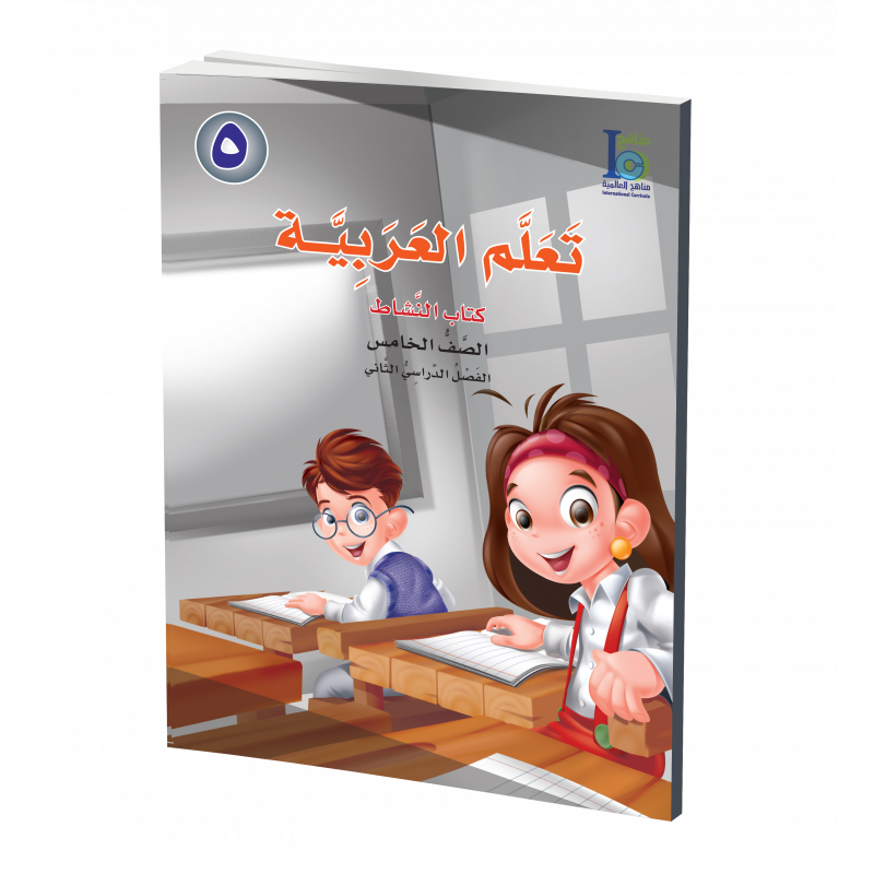 G5 Arabic  Activity Book P2