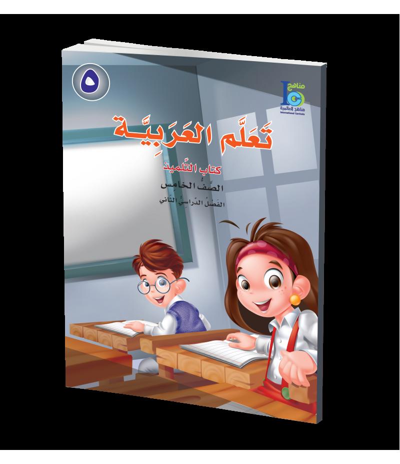 G5 Arabic Student's Textbook P2
