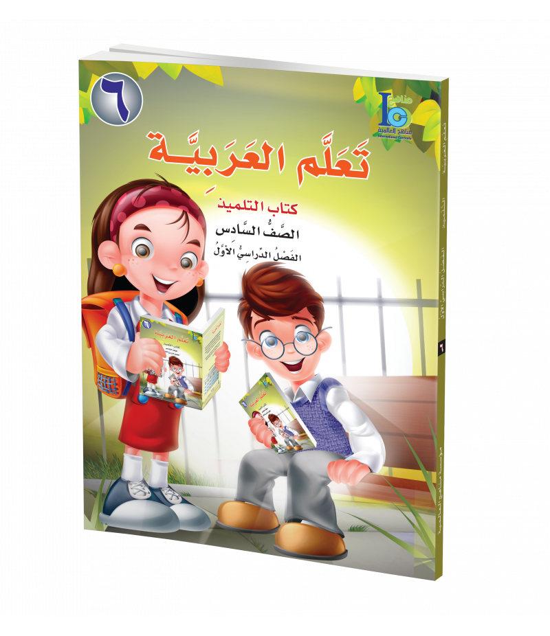 G6 Arabic Student's Textbook P1