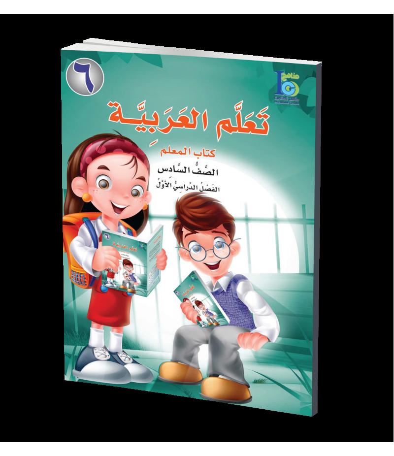 G6 Arabic Teacher's Book P1