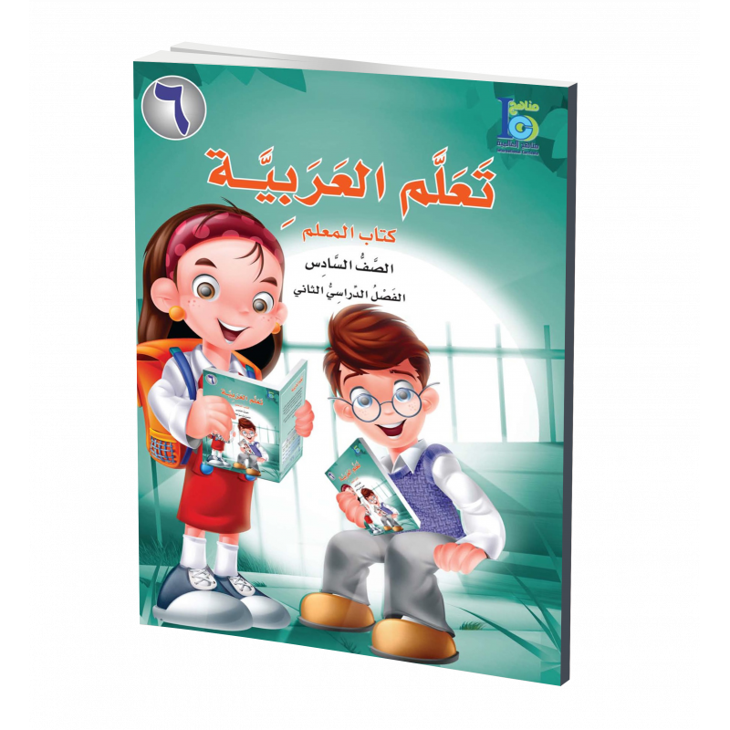 G6 Arabic Teacher's Book P2