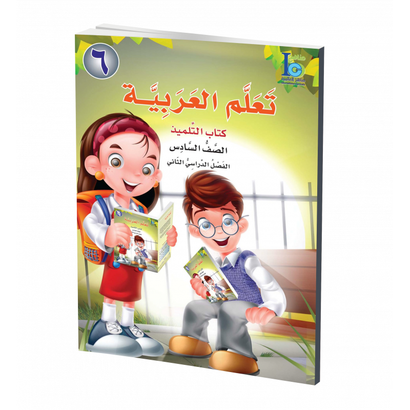 G6 Arabic Student's Textbook P2