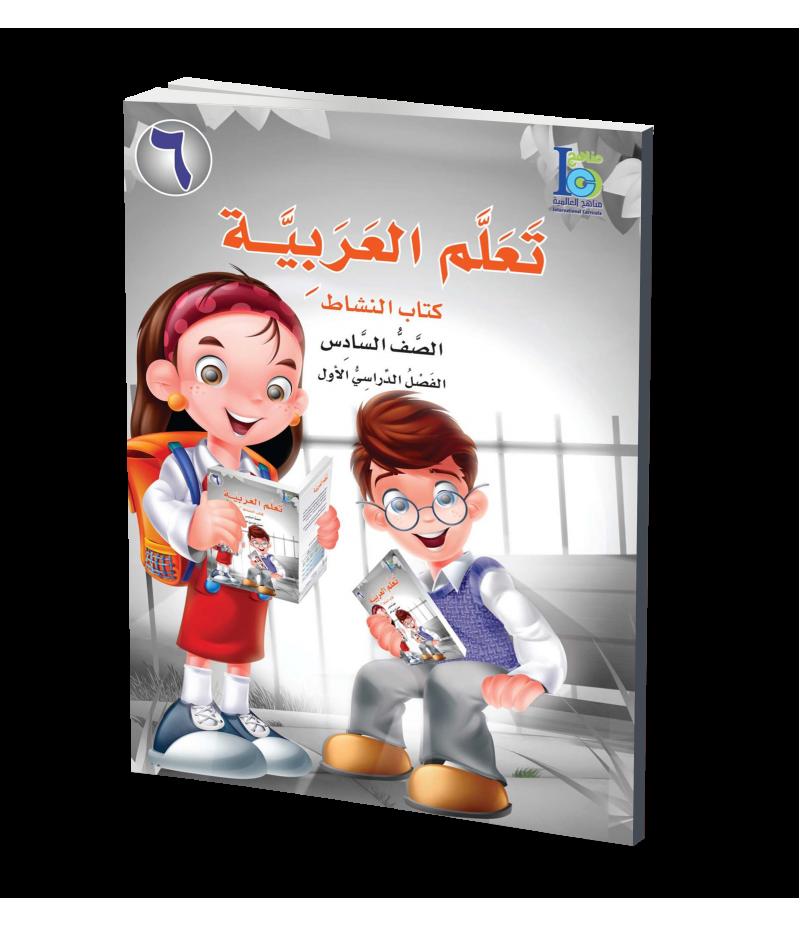 G6 Arabic  Activity Book P1