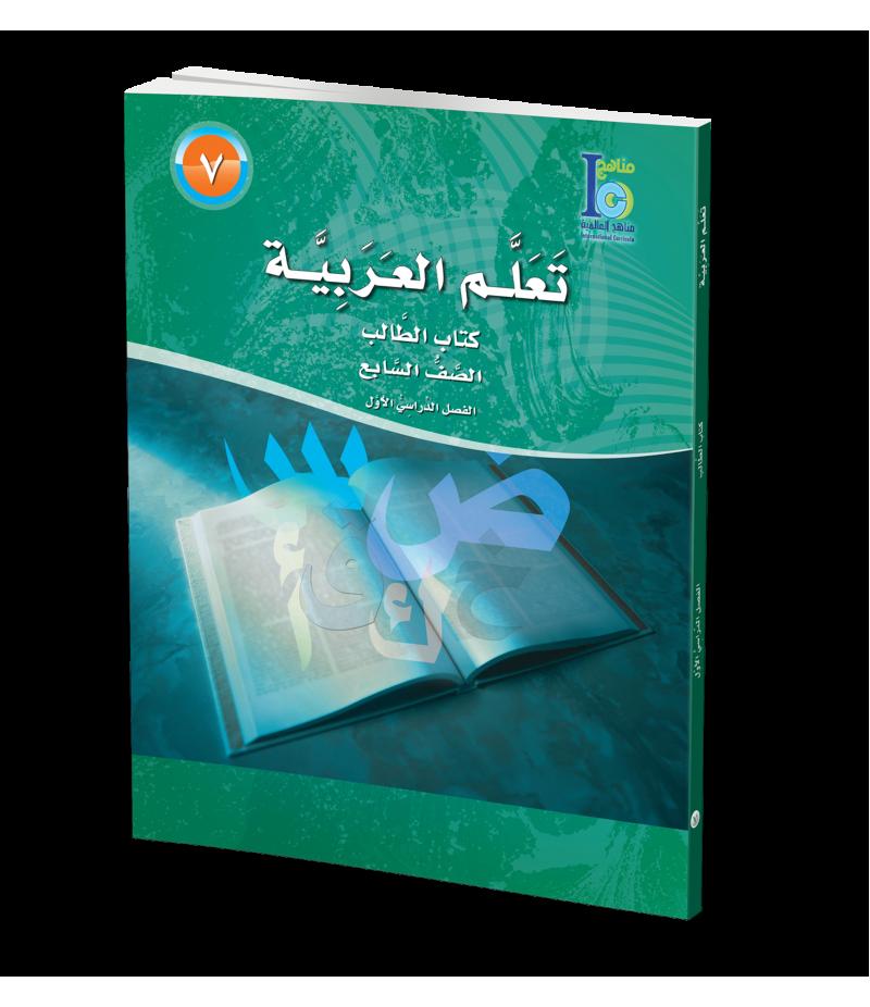 G7 Arabic Student's Textbook P1