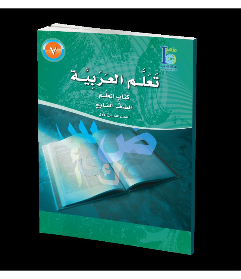 G7 Arabic Teacher's Book P1