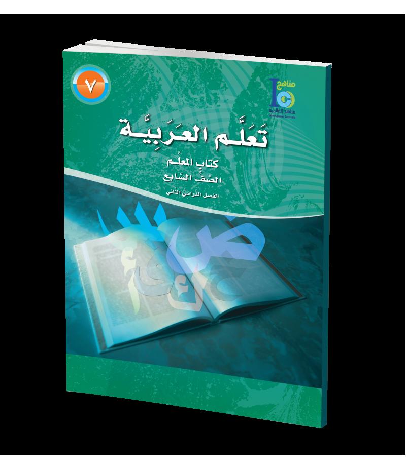 G7 Arabic Teacher's Book P2