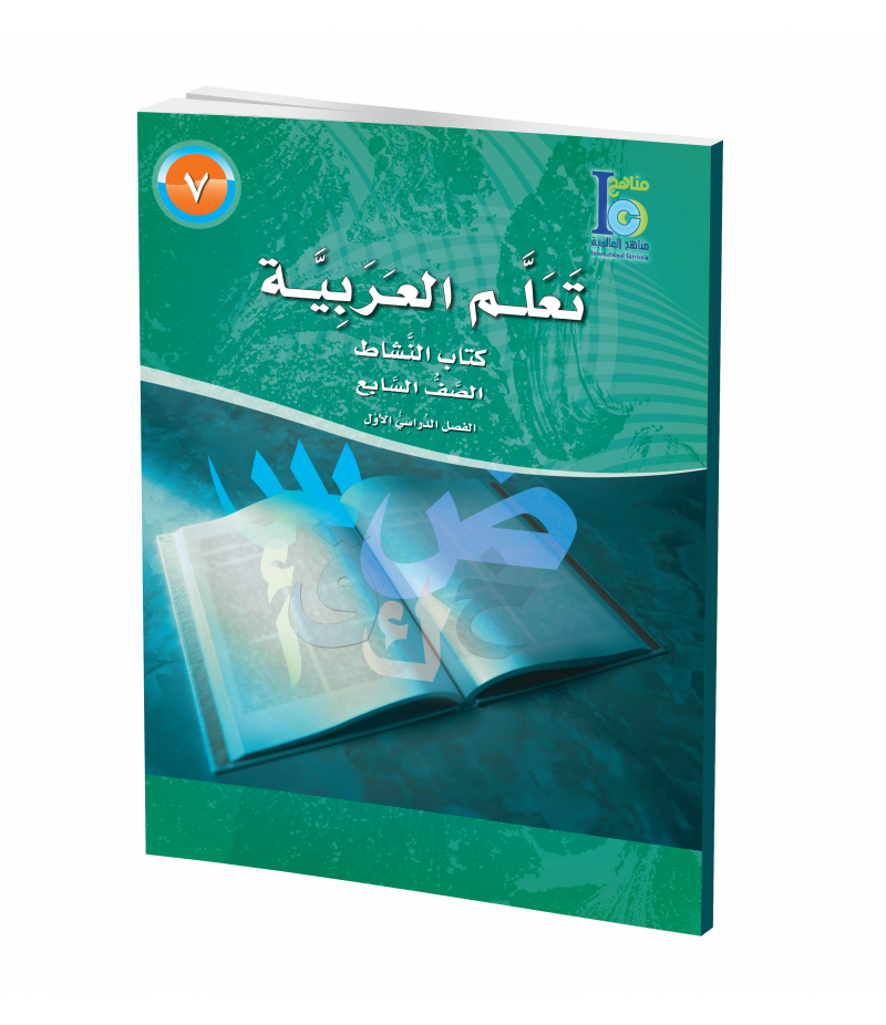 G7 Arabic Activity Book P1