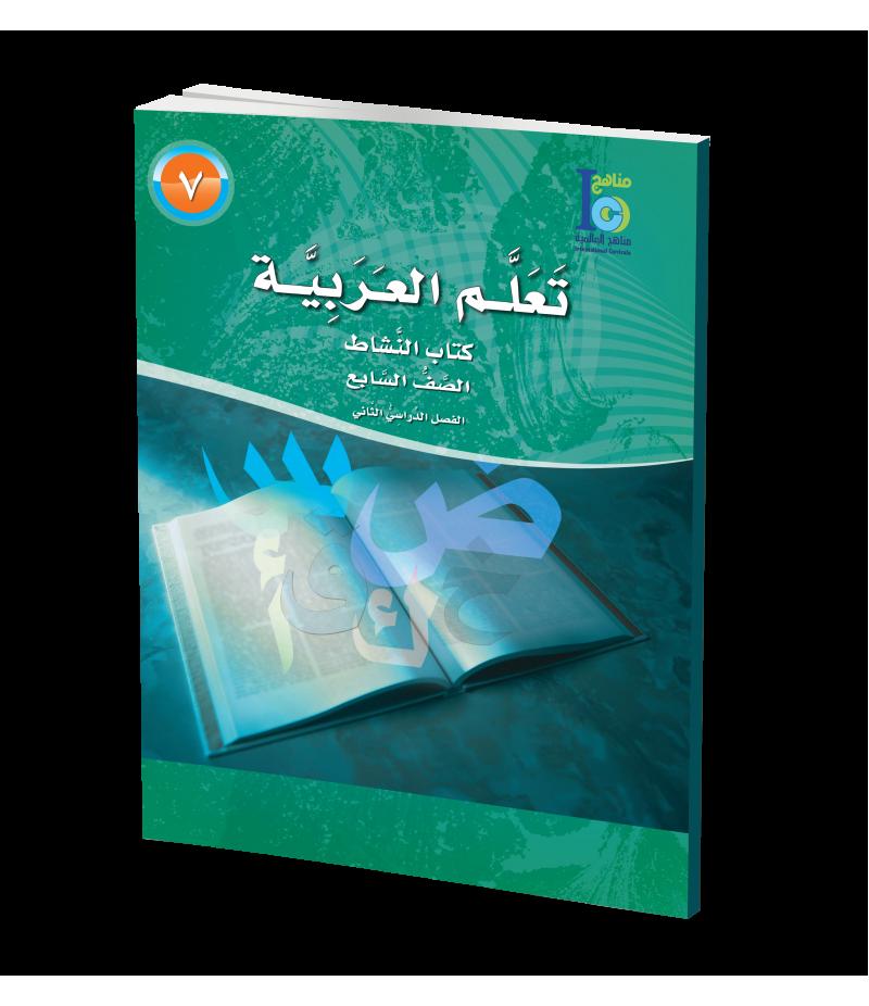 G7 Arabic Activity Book P2