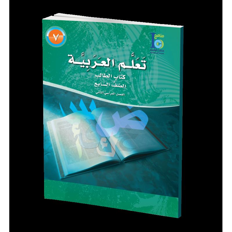 G7 Arabic Student's Textbook P2