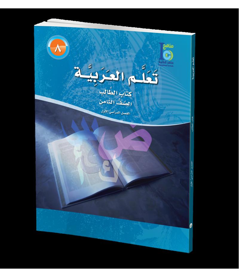 G8 Arabic Student's Textbook P1