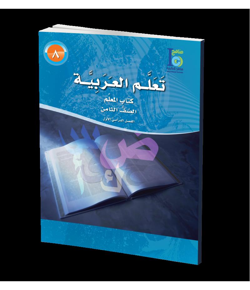 G8 Arabic Teacher's Book P1