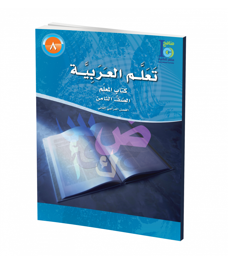 G8 Arabic Teacher's Book P2