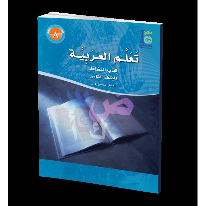 G8 Arabic Activity Book P1