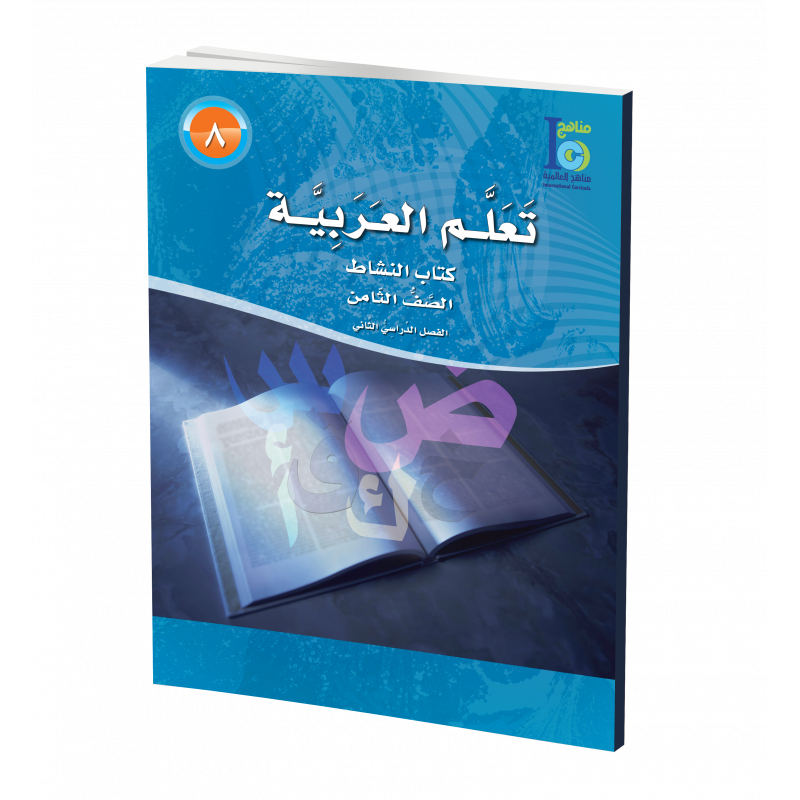 G8 Arabic Activity Book P2