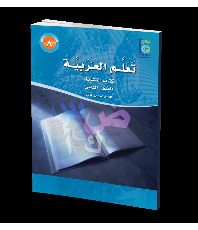 G8 Arabic Activity Book P2