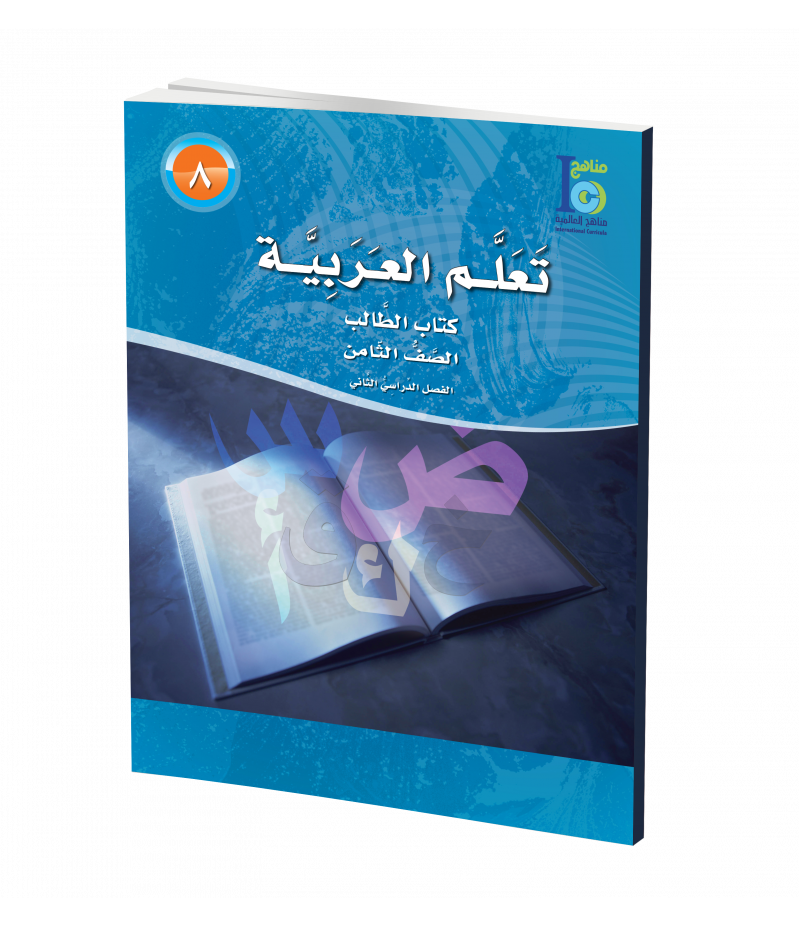G8 Arabic Student's Textbook P2