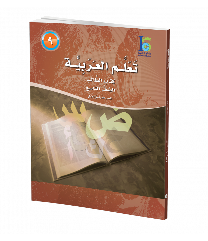 G9 Arabic Student's Textbook P1