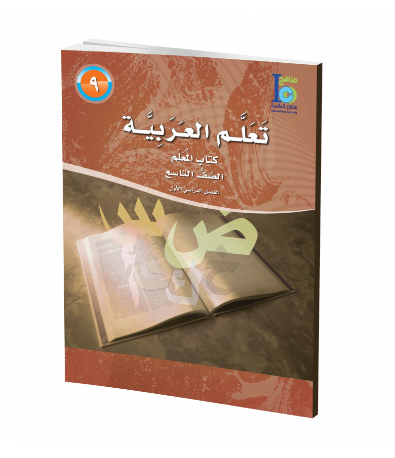 G9 Arabic Teacher's Book P1
