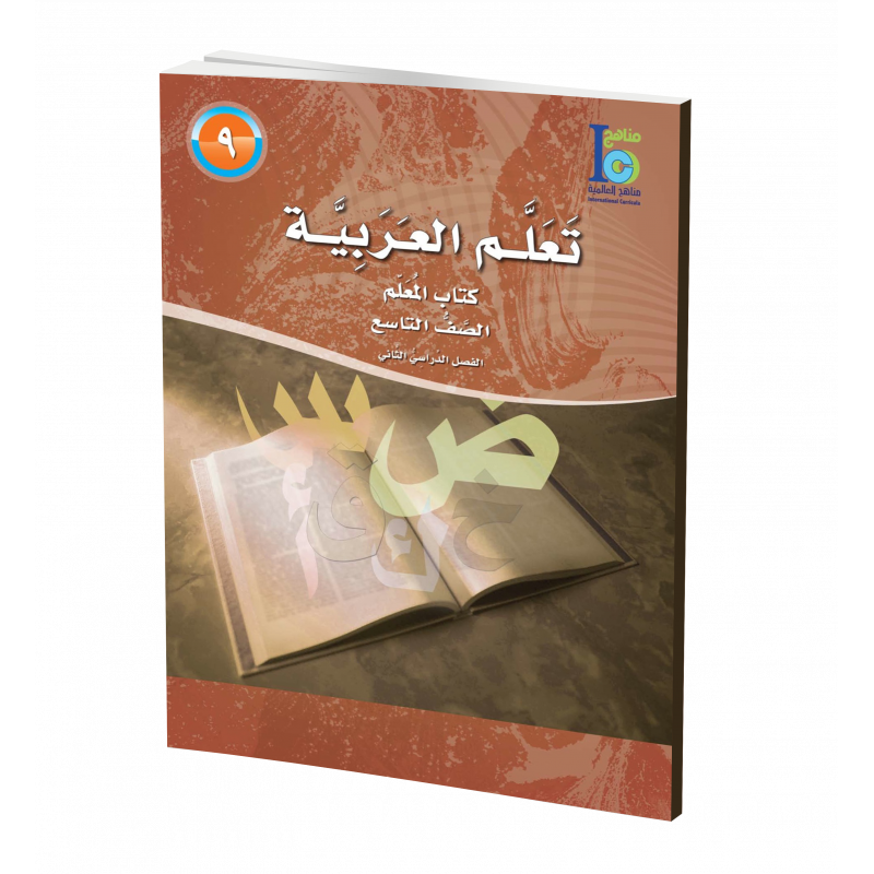 G9 Arabic Teacher's Book P2