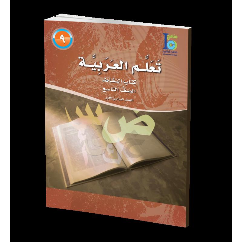 G9 Arabic Activity Book P1