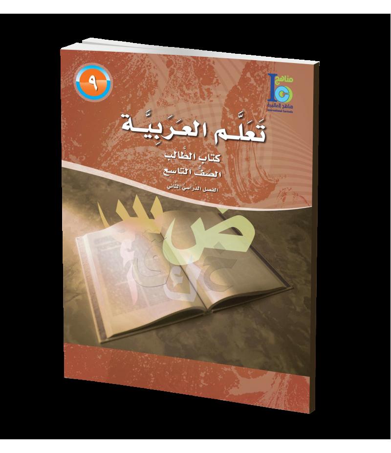 G9 Arabic Student's Textbook P2
