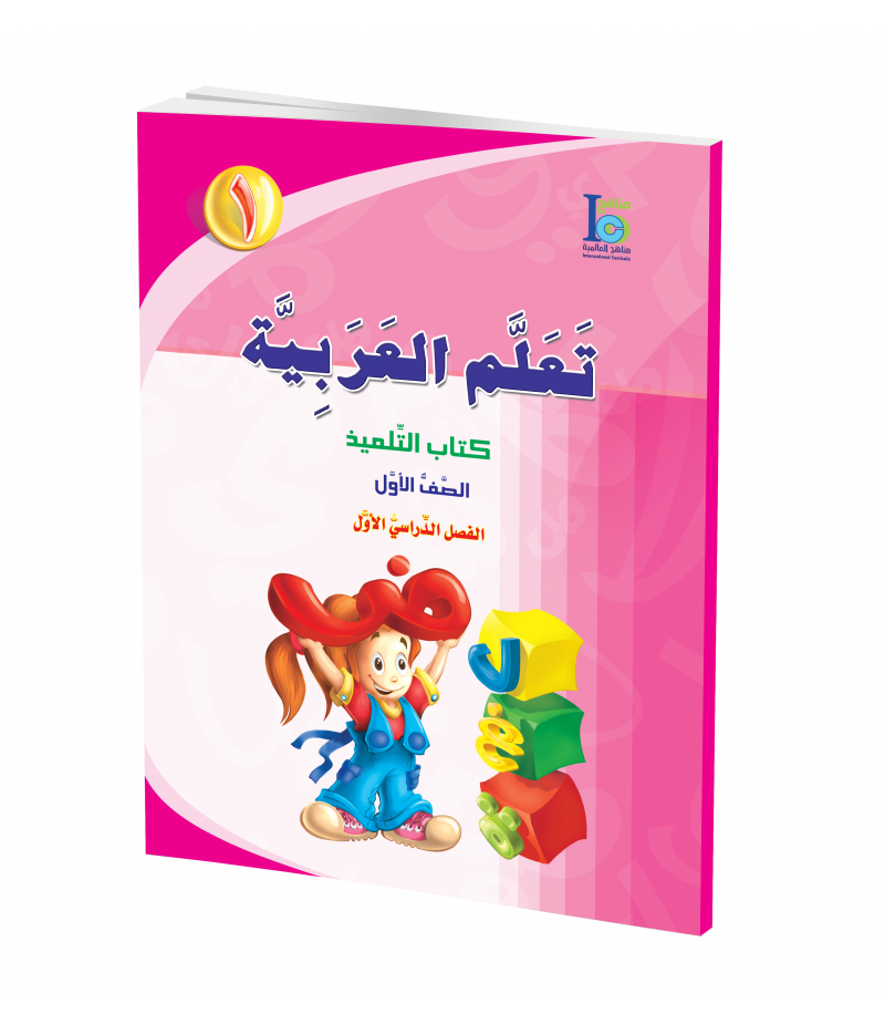 G1 Arabic Student's Textbook P1