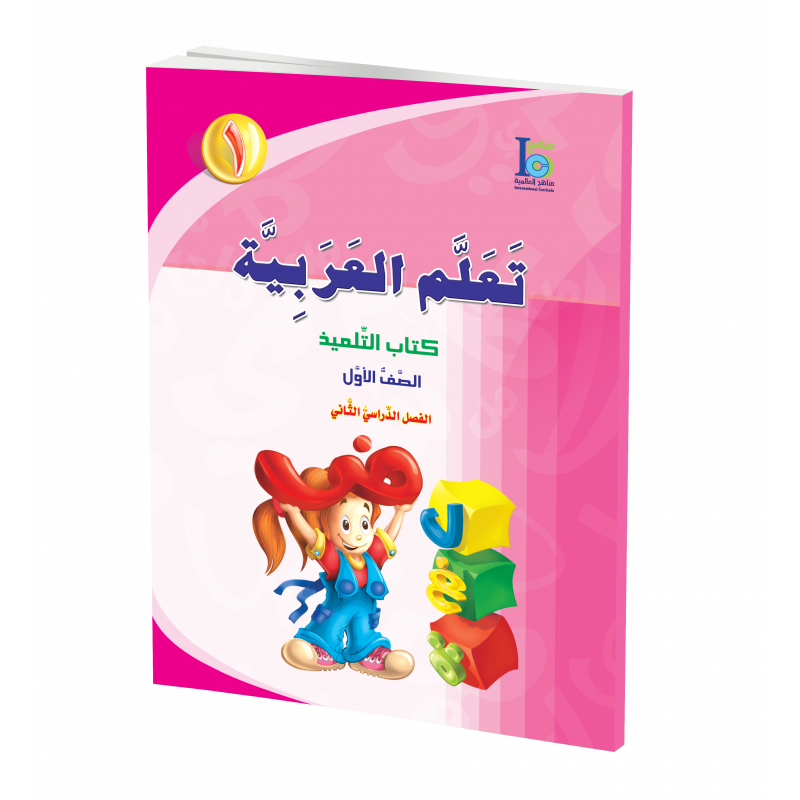 G1 Arabic Student's Textbook P2