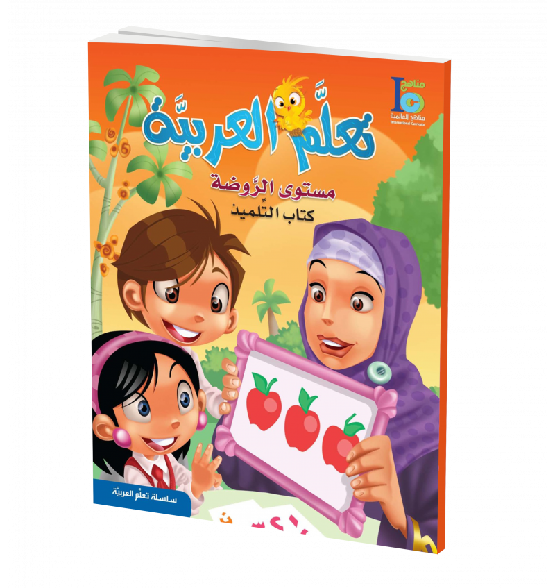 KG1 Arabic Student's Textbook