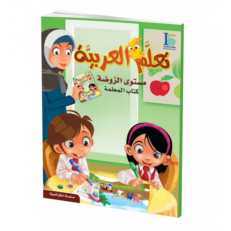 KG1 Arabic Teacher's Book