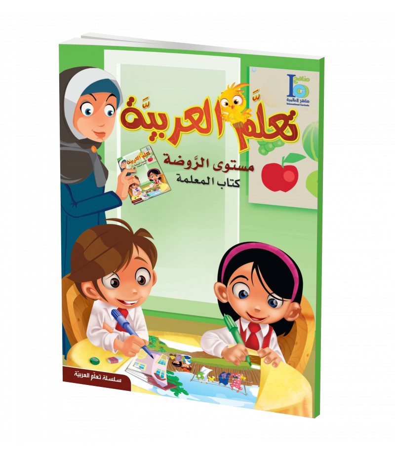 KG1 Arabic Teacher's Book