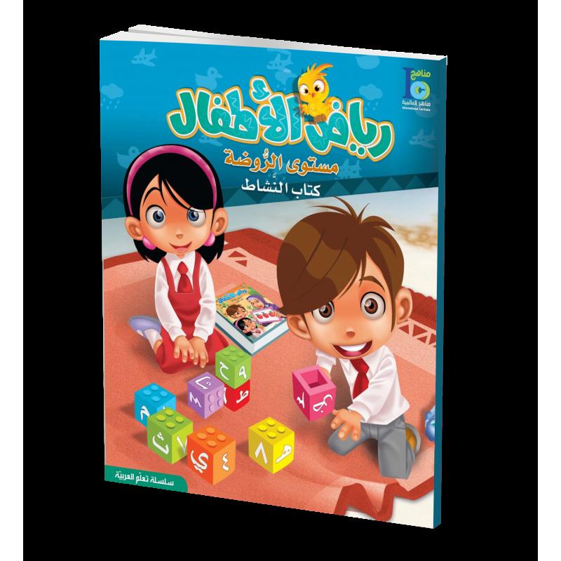 KG1 Arabic Activity Book