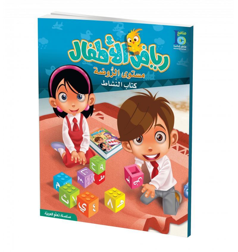 KG1 Arabic Activity Book