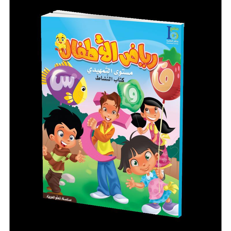 KG2 Arabic Activity Book
