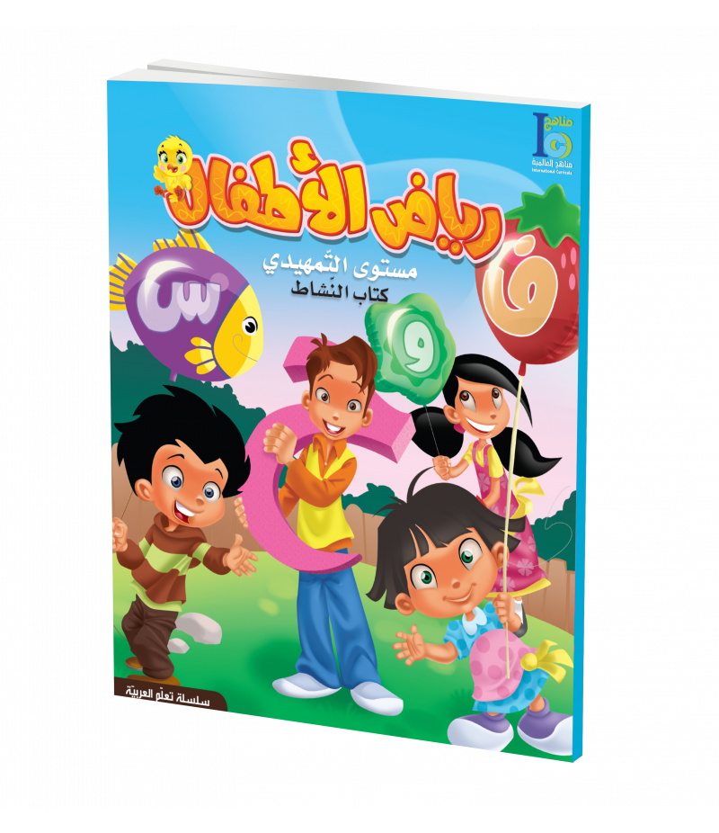 KG2 Arabic Activity Book