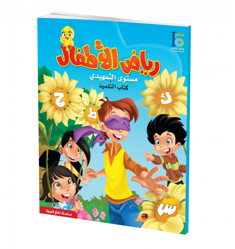 KG2 Arabic Student's Textbook