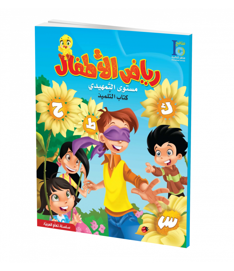 KG2 Arabic Student's Textbook
