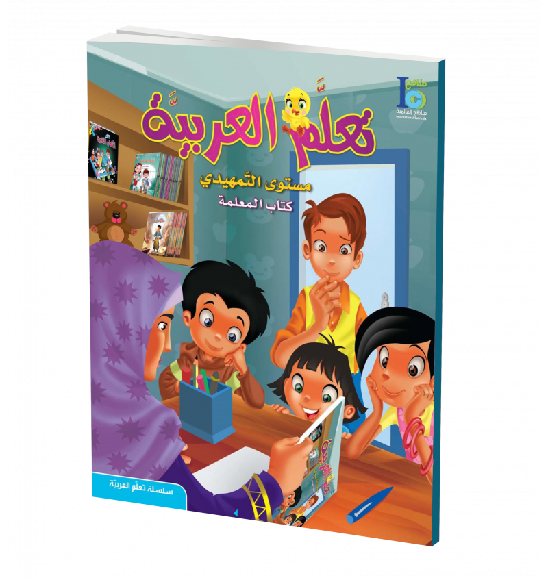 KG2 Arabic Teacher's Book