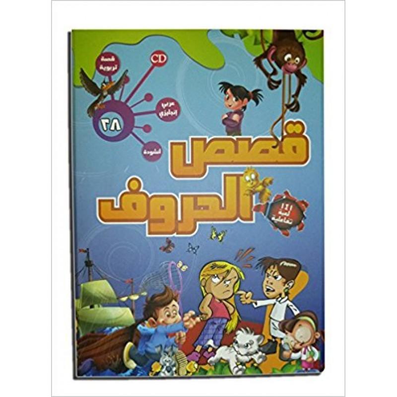 Arabic Alphabets Educational Stories No.(1) set 28 Stories