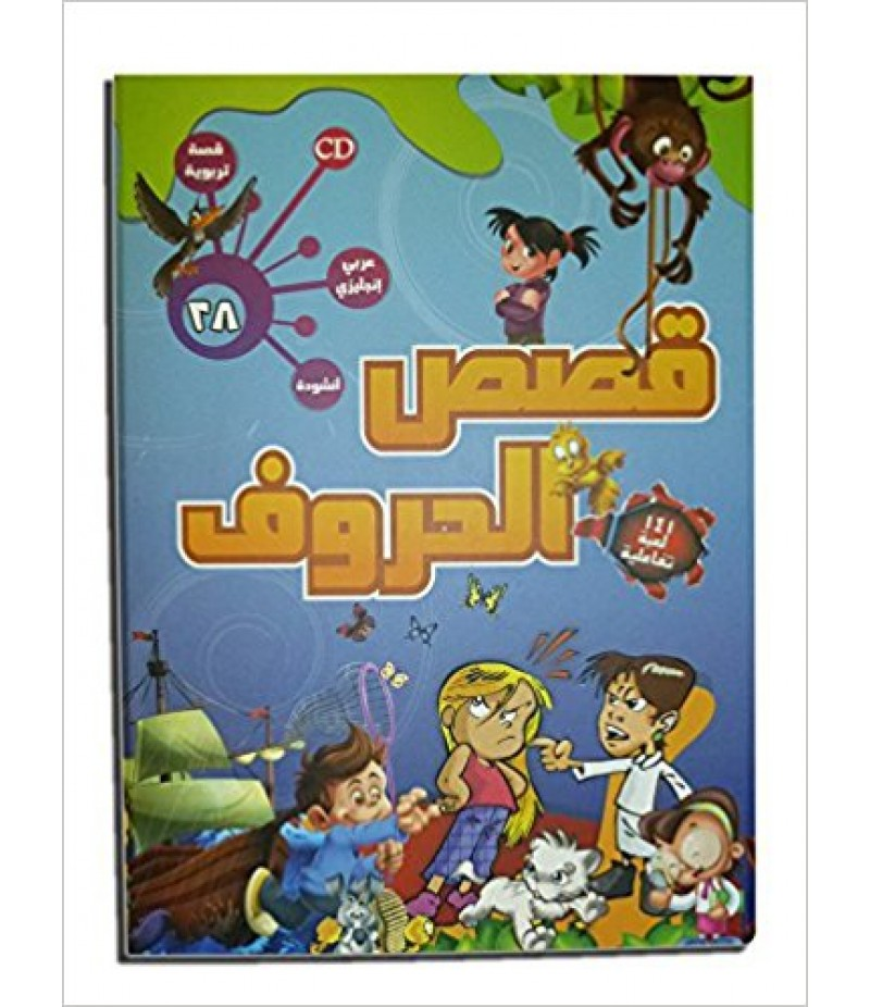 Arabic Alphabets Educational Stories No.(1) set 28 Stories