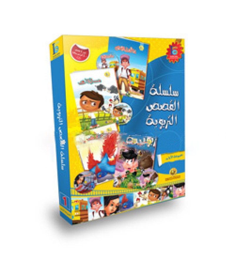 Educational Stories Box 1