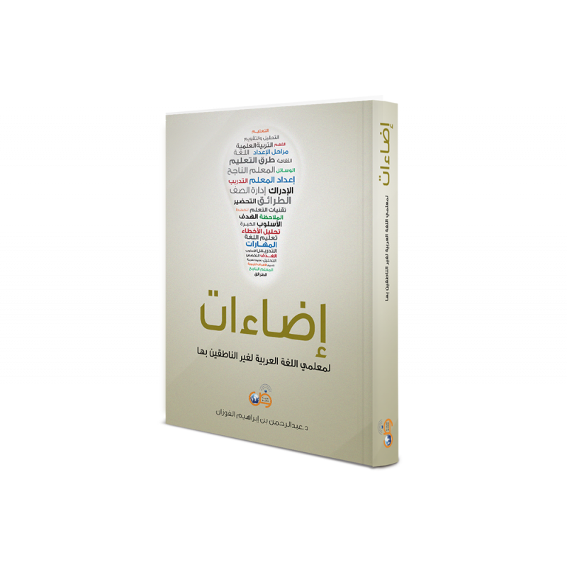 Eda'at For Arabic Language Teachers