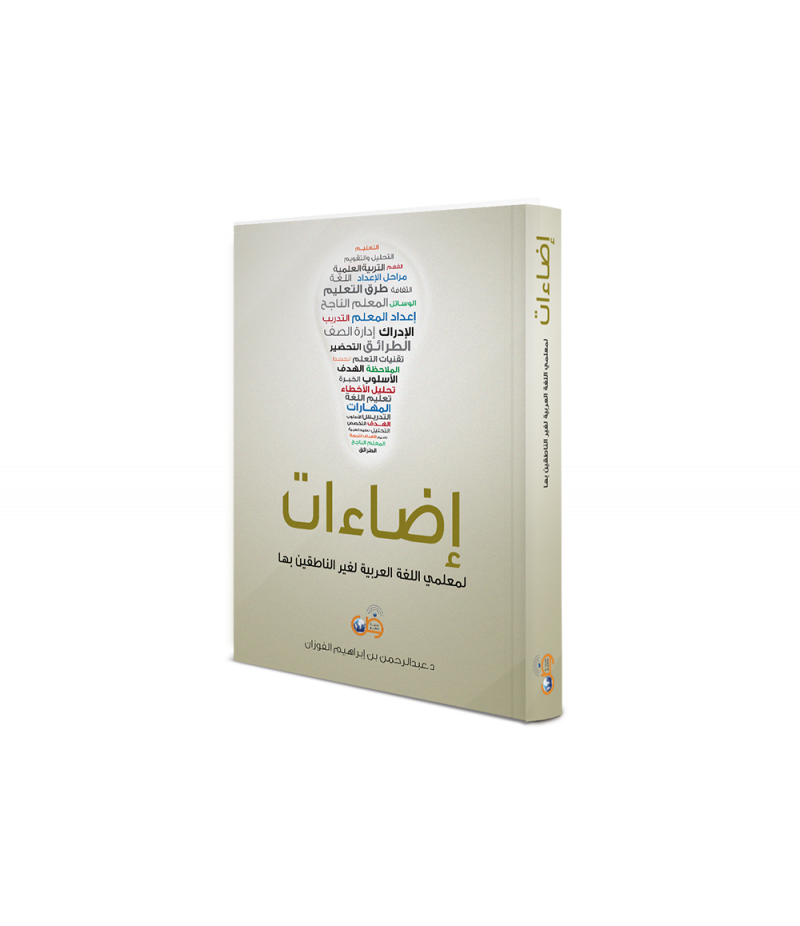 Eda'at For Arabic Language Teachers