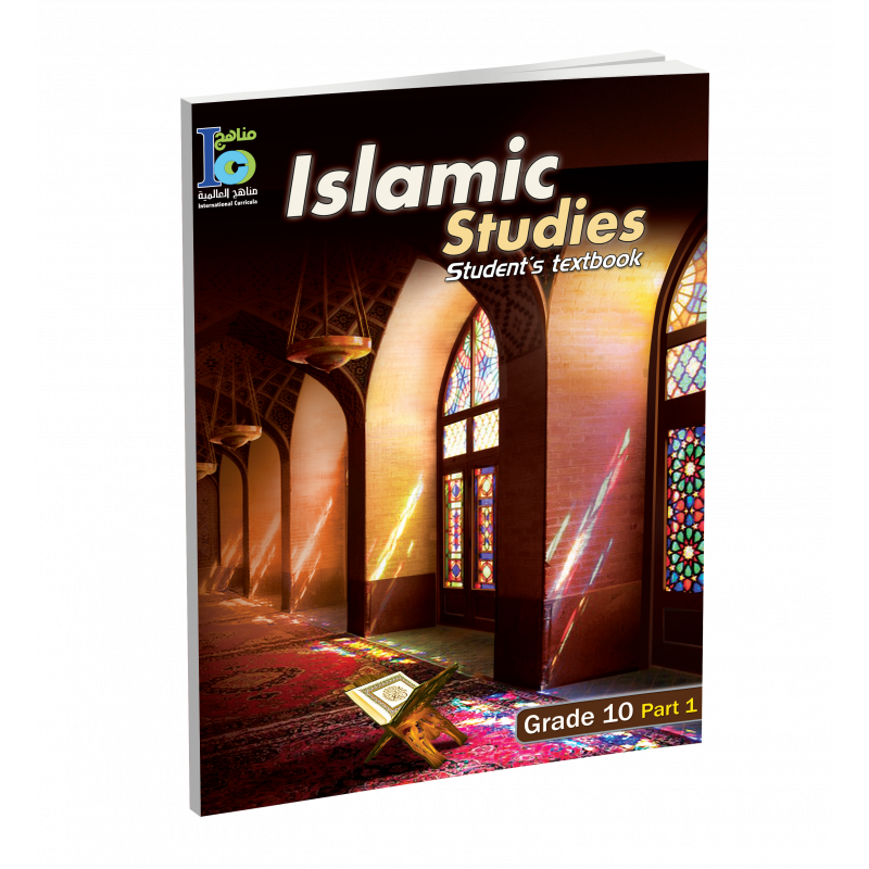 G10 Islamic Student's Textbook P1