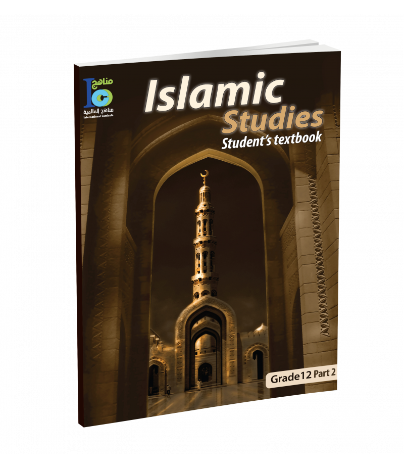 G12 Islamic Student's Textbook P2