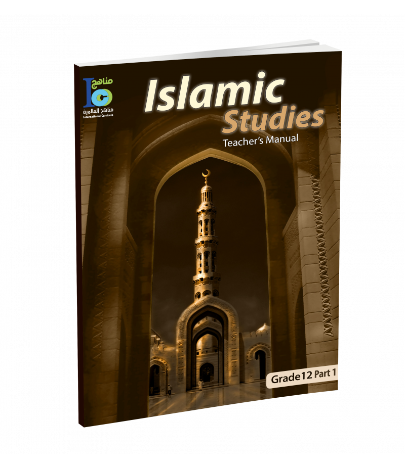 G12 Islamic Teacher's Book P1