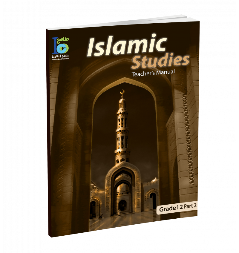 G12 Islamic Teacher's Book P2