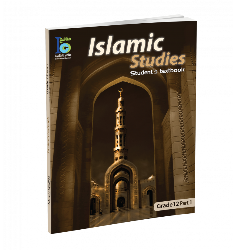 G12 Islamic Student's Textbook P1